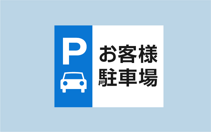 01お客様駐車場サイン
