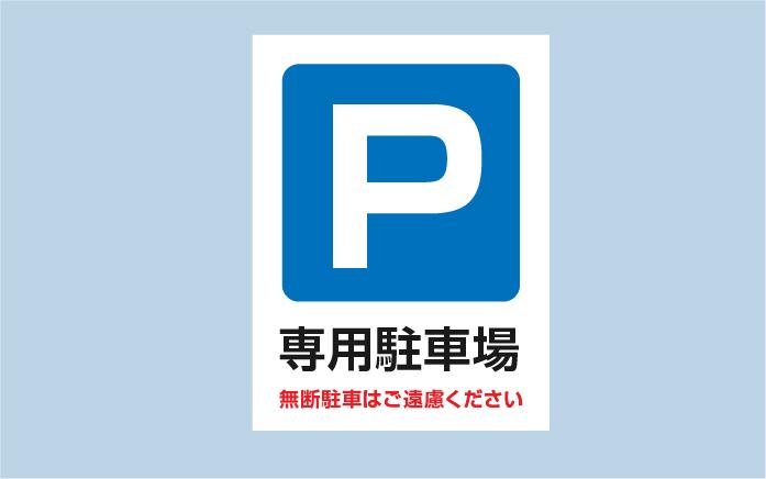03専用駐車場サイン