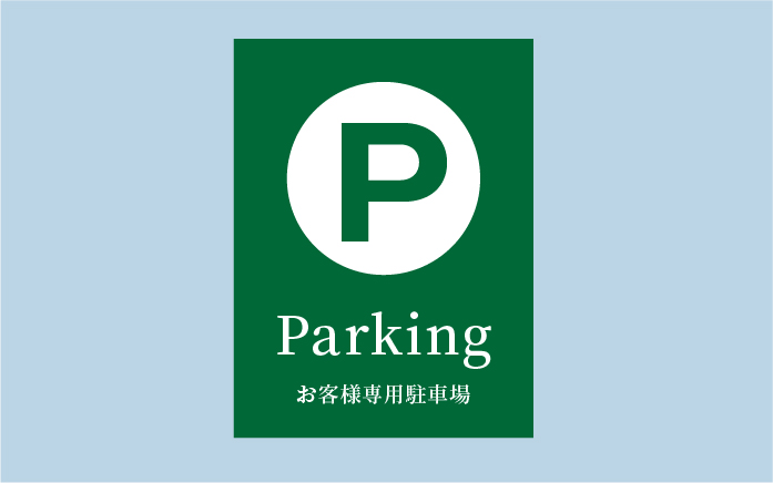 04お客様専用駐車場サイン