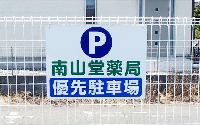 薬局 駐車場パネルサイン