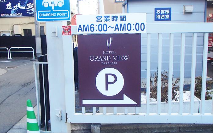 ホテル 駐車場誘導サイン