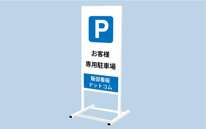 01お客様専用駐車場サイン