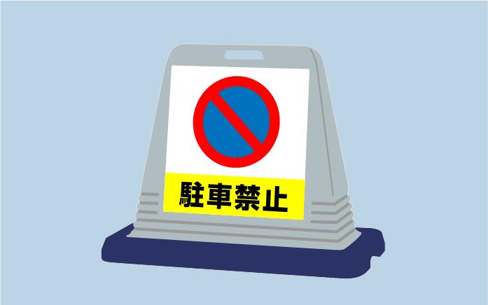 01駐車禁止