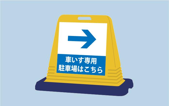 04駐車場誘導