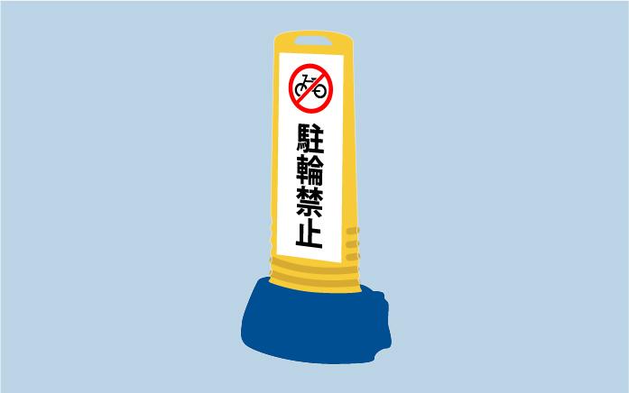 05駐輪禁止