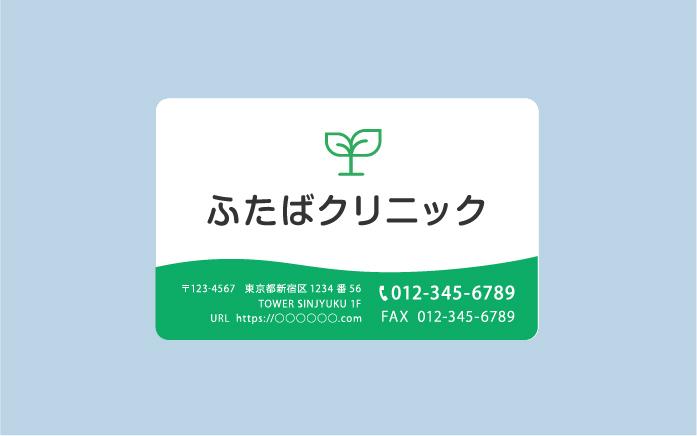 02 ショップカード(横)